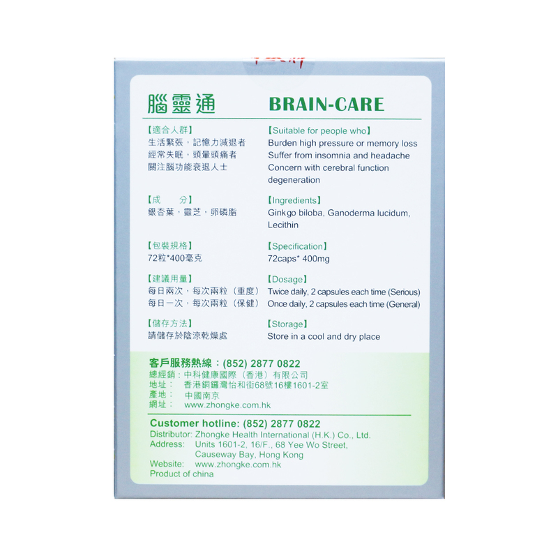 Zhongke Brain-Care 400mg 72pcs