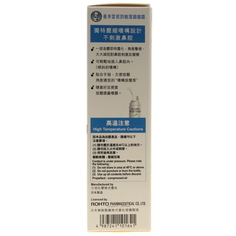 Mentholatum Nasal Wash 100mL