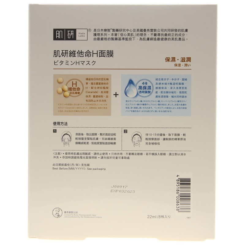 Hada Labo Vitamin H Mask 8pcs