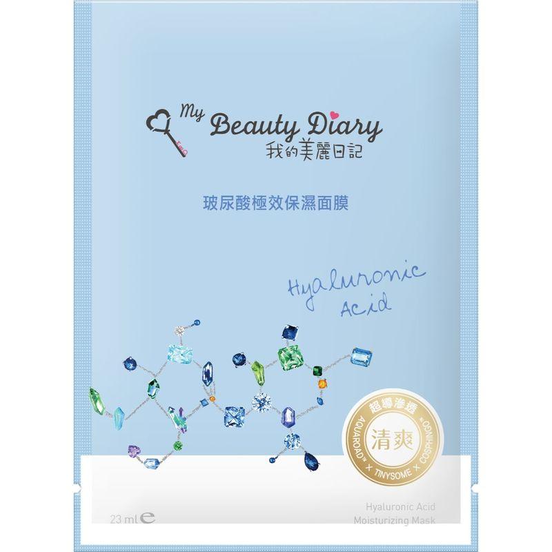 My Beauty Diary Hyaluronic Acid Moisturizing Mask 8pcs