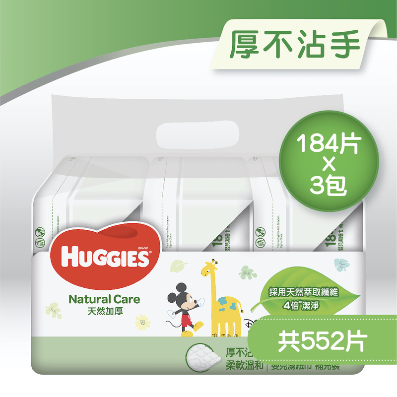 Huggies Natural Care Baby Wipes 184pcs X3